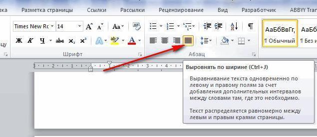 Как сделать текст по ширине в powerpoint?