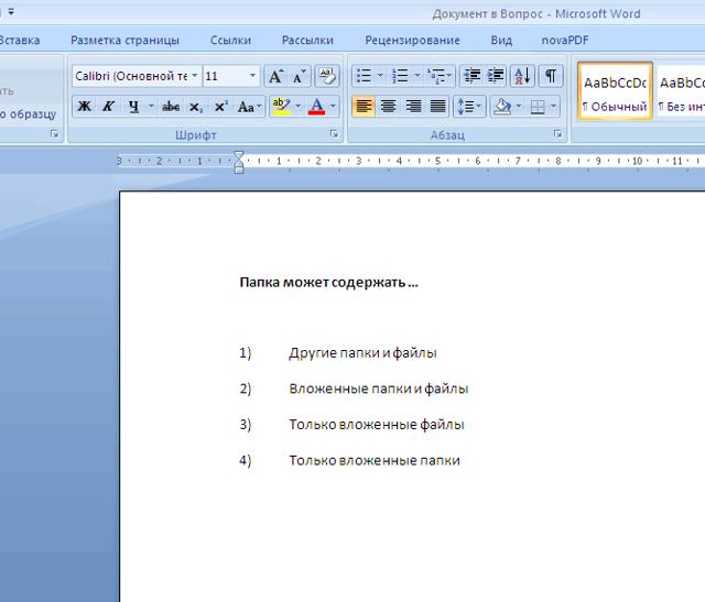 Как сделать тест в программе word?