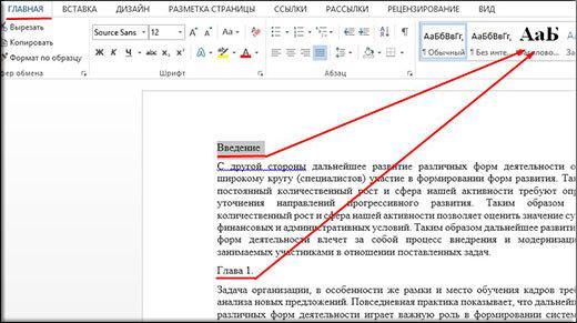 Как содержание в word сделать автоматически?