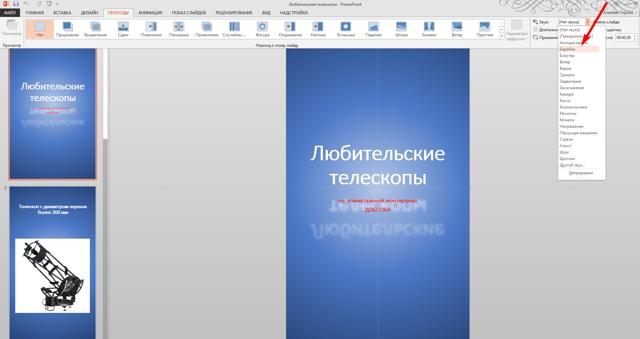 Как сделать чтобы слайды сами менялись в powerpoint?