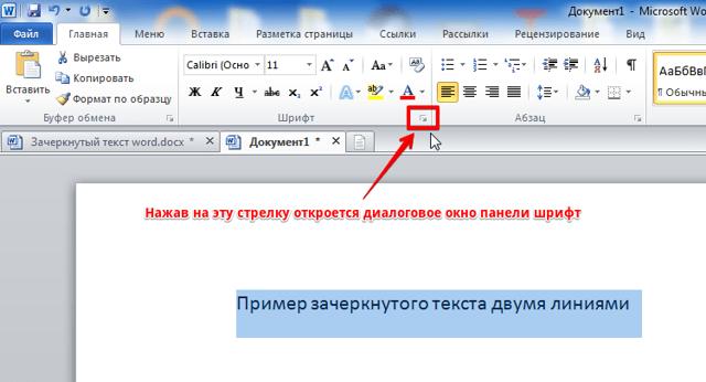 Как сделать текст зачеркнутым в word?