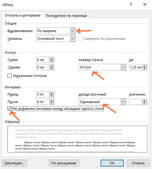 Как сделать в word абзацный отступ?