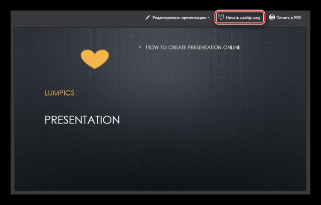 Как сделать презентацию в powerpoint online?