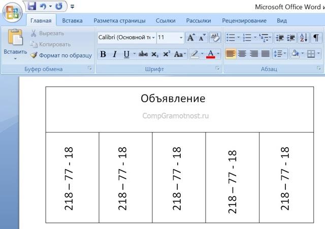 Как сделать горизонтальную надпись в word?