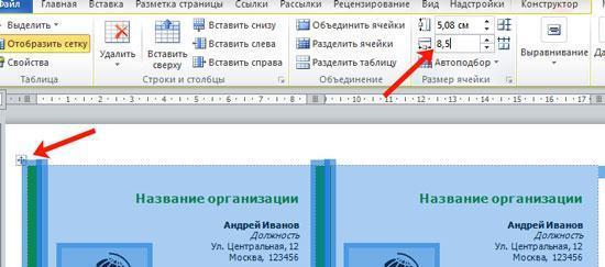 Как сделать бейдж в word 2007?