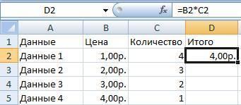 Как сделать относительную адресацию в excel?