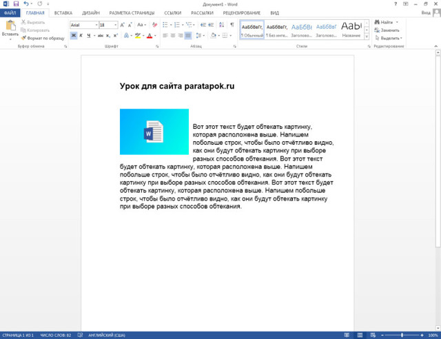 Как сделать чтобы текст обтекал картинку в word?