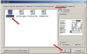 Как сделать обложку в word 2007?