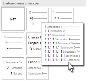 Как сделать структуру документа в word?