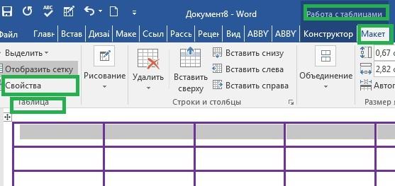 Как сделать разную ширину столбцов в word?