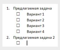 Как сделать опросник в word?