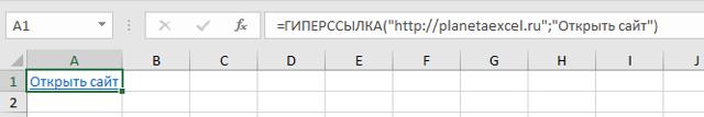 Как сделать из текста ссылку в excel?