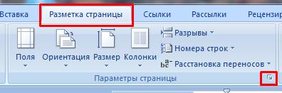 Как в word сделать одну страницу а3?