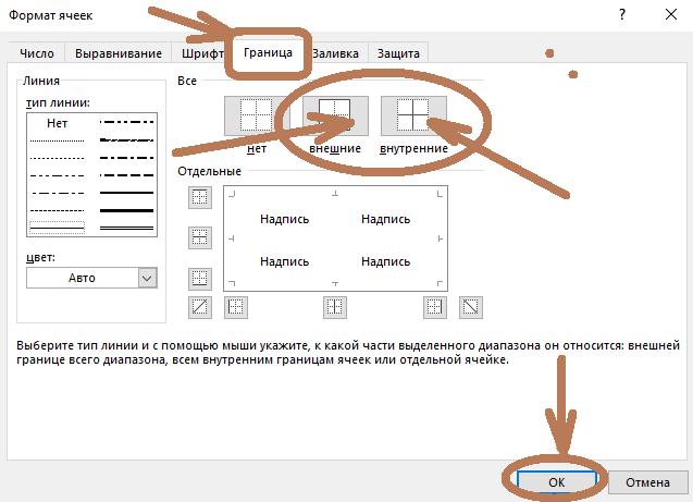 Как сделать наименование таблицы в excel?