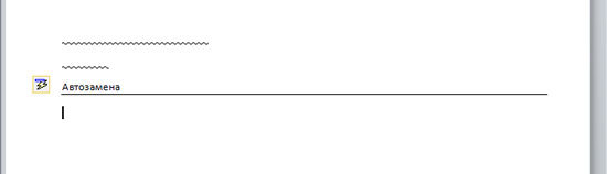Как в word сделать строчки ближе друг к другу?