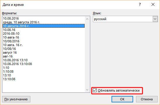 Как сделать автотекст в word 2016?