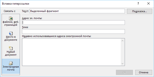 Как в powerpoint сделать ссылку на word?