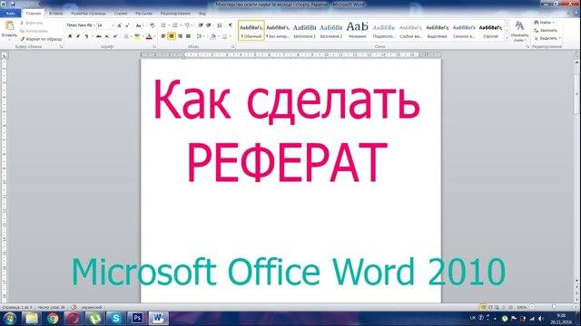 Как сделать реферат на компьютере word?