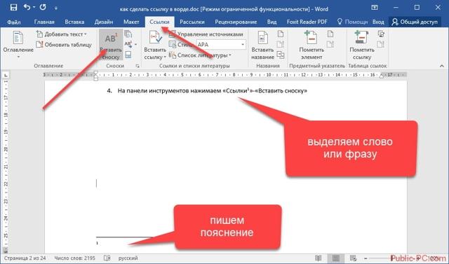 Как сделать внутренние ссылки в word?