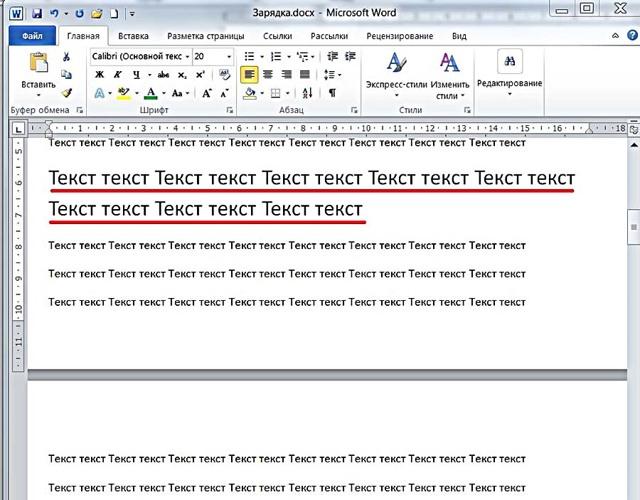 Как сделать расстояние между буквами в word?