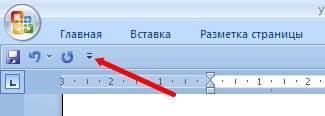 Как сделать чтобы панель инструментов в word не исчезала?