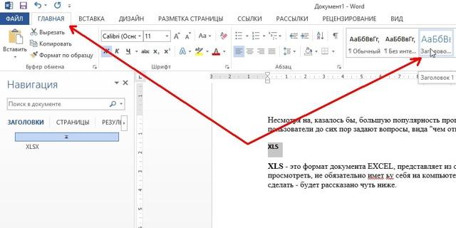 Как сделать реферат в word 2013?
