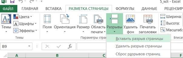 Как сделать чтобы документ excel печатался на всю страницу?