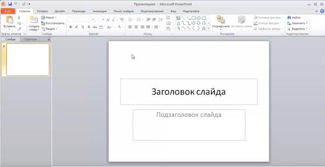 Презентация в powerpoint 2010 как сделать