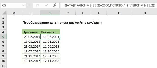 Как сделать из текста дату excel?