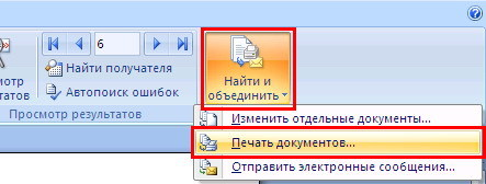 Как сделать слияние документов в word?