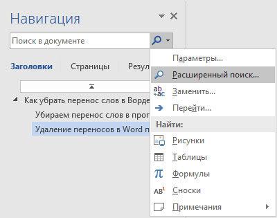 Как сделать чтобы в word не переносились слова?