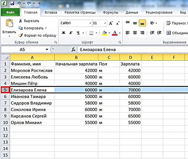 Как сделать чтобы в таблице excel складывались строчки?