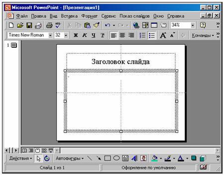 Как сделать автофигуры в powerpoint?