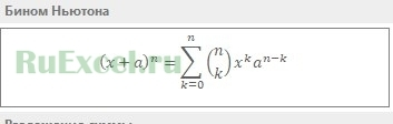 Как сделать математическую функцию в excel?