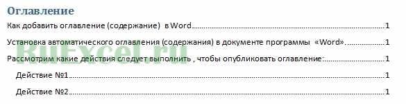Как сделать ссылку на раздел в содержании word?