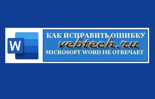 Как сделать чтобы microsoft word исправлял ошибки?
