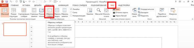 Как сделать дизайн для одного слайда в powerpoint?
