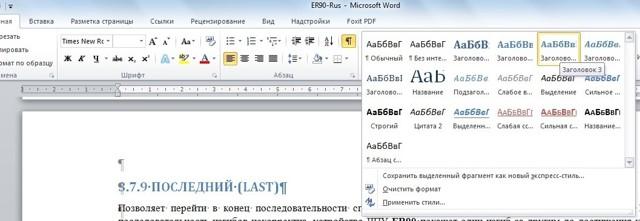 Как сделать оглавление в word 2010 вручную?