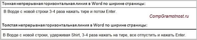 Как сделать линию разреза в word?