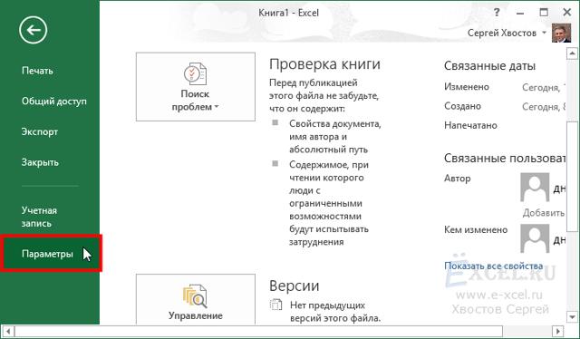 Как в excel сделать окно для ввода данных?