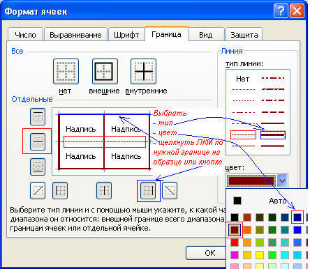 Как сделать цветную рамку в excel?
