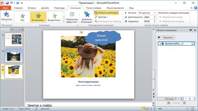 Как сделать презентацию фотоальбома с музыкой powerpoint 7?