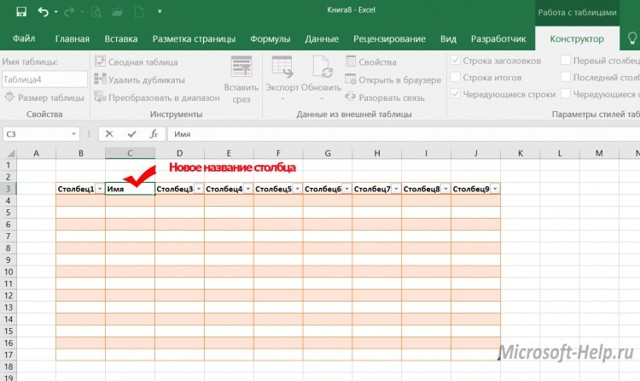 Как сделать интерактивную таблицу в excel?
