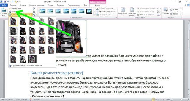 Как сделать негативное изображение в word?