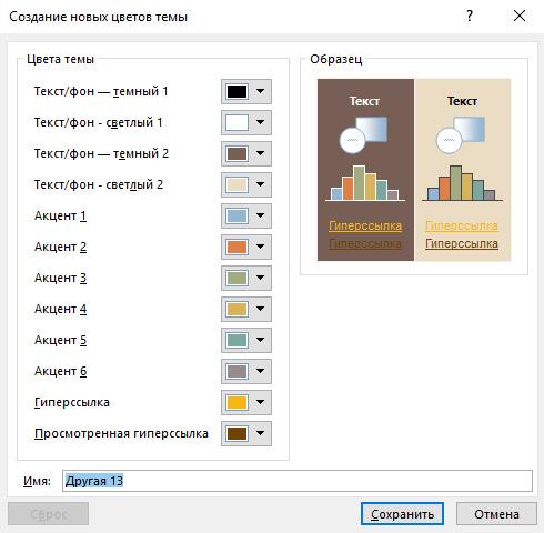 Как сделать цветную тень в powerpoint?