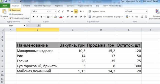 Как сделать хорошую таблицу в excel?