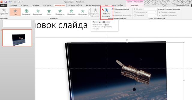 Как сделать зацикленную анимацию в powerpoint?