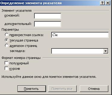Предметный указатель в word 2007 как сделать