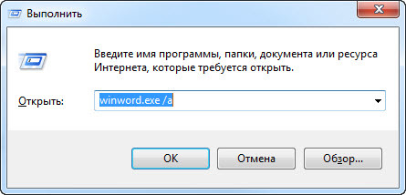 Как сделать восстановление документа word?