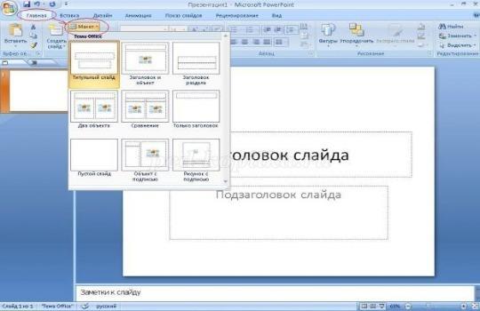 Как сделать разный фон в презентации powerpoint?